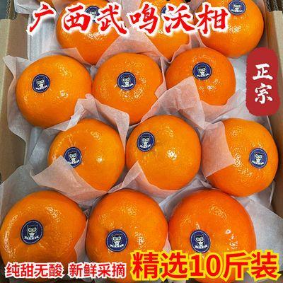 正宗广西武鸣沃柑现摘橘子新鲜非皇帝柑砂糖橘应季孕妇水果礼盒装