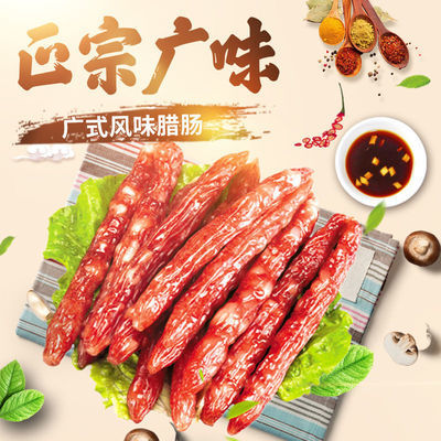 广式风味小腊肠农家手工川味麻辣香肠烟熏辣肠广味腊猪肉烤肠腊味