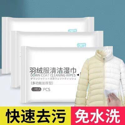 【擦羽绒服清洁湿纸巾】冬季干洗剂清洗剂免水洗去污油渍洗衣神器