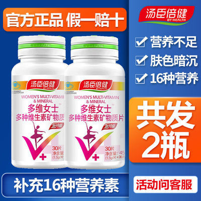 汤臣倍健多种维生素矿物质男女士复合维生素abceb6钙片成人补钙锌