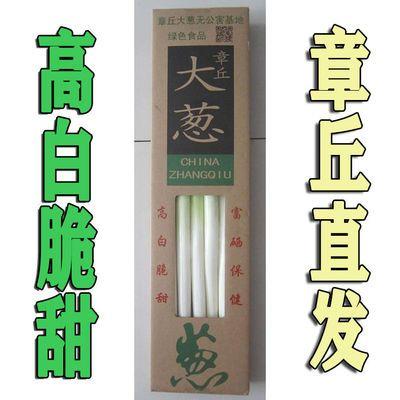 77719/山东章丘正宗高白脆甜大葱3斤4斤5斤礼盒10新鲜农家自产自销包邮