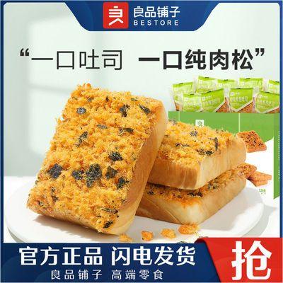 良品铺子肉松海苔吐司面包520g早餐肉松蛋糕代餐糕点零食批发整箱
