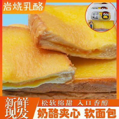 岩烧乳酪吐司岩烧夹心吐司面包岩烧乳酪芝士味草莓味整箱零售批发