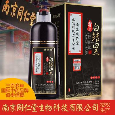 同仁堂染发剂自己在家染发一洗黑植物纯正品洗发水黑色膏盖遮白发