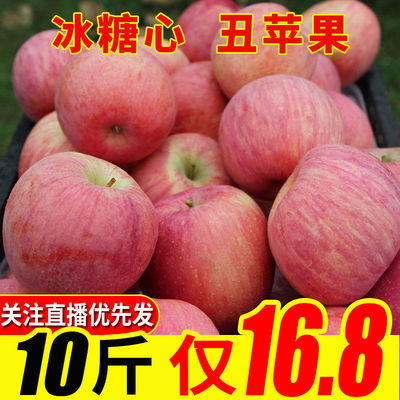 【出口品质】冰糖心丑苹果山西运城红富士苹果水果应季新鲜3-10斤