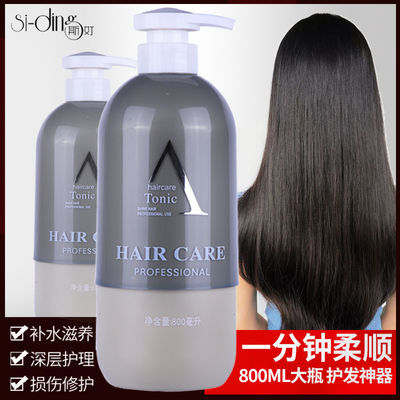 护发素女修复干枯毛躁头发护理免蒸发膜滑溜溜顺滑香味焗油膏柔顺