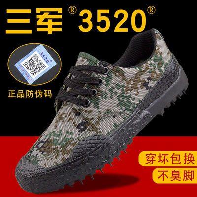 58481/3520军训迷彩鞋工地耐磨劳保鞋男防滑透气解放鞋低帮作训鞋男单鞋