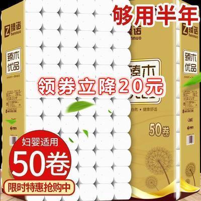 【50卷限时特价】原生木浆卫生纸卷纸纸巾批发家用纸加厚卷纸16卷