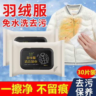 羽绒服清洁湿巾免洗家用干洗剂纸去污去油污神器清洗剂衣物清洁剂