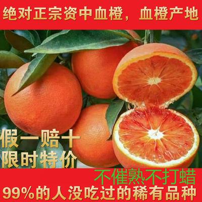 四川资中血橙应季新鲜水果玫瑰香味橙子当季整箱包邮新鲜3/5/10斤