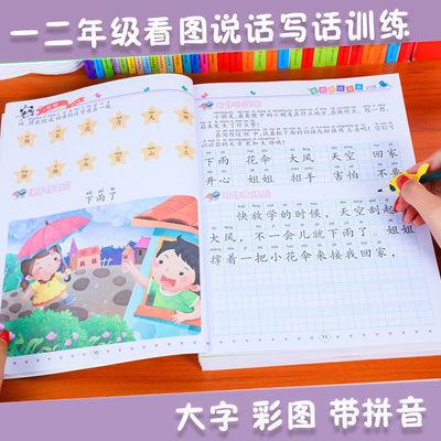 一二级看图写话说话专项训练本带拼音 小学生看图写话填空作文书