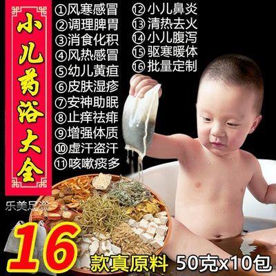 74274/小儿泡澡药包增免疫清热风寒风热感冒宝宝脾胃便秘积食儿童药浴包