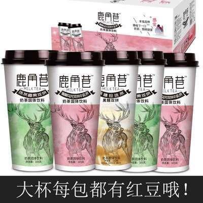 鹿角巷奶茶牛乳茶港式网红手工冲泡杯装奶茶粉红豆味奶茶75g/105g