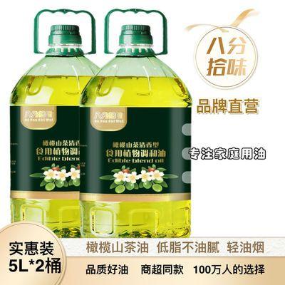 【八分拾味】5LX2桶超值装 山茶油橄榄油 物理压榨 调和油 食用油