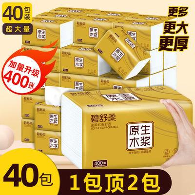 【加量装400张】原木抽纸整箱批发家用餐巾纸妇婴卫生纸面巾纸