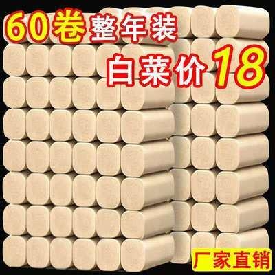 【60卷加量全年装】四层竹浆本色卫生纸卷纸批发家用卷筒纸12卷