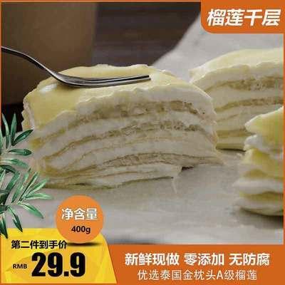 榴莲千层蛋糕6寸爆浆网红千层蛋糕新鲜果肉甜品零食生日蛋糕包邮