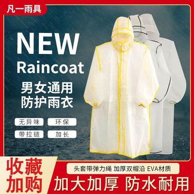 33382/时尚徒步雨衣EVA材料成人连体男女骑行户外旅游加厚雨披防护风衣