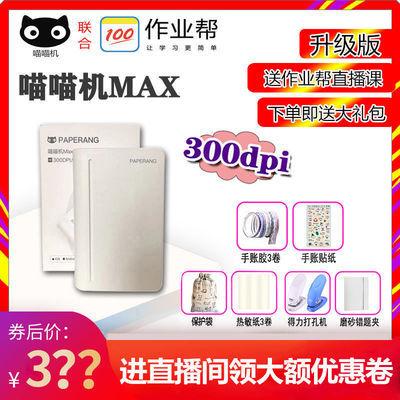 喵喵机max3三代便携学生热敏打印机迷你小型家用手机照片错题机