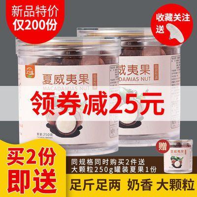 买2送1】夏威夷果特价批发年货干果类坚果零食夏威夷果奶油味大颗