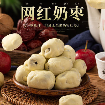奶枣网红同款杏仁夹巴旦木炒货生吃奶酪灰枣红酸奶枣休闲零食干果
