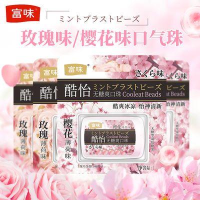 75043/富味玫瑰樱花液体薄荷珠花香薄荷爆珠糖 薄荷糖零食4盒