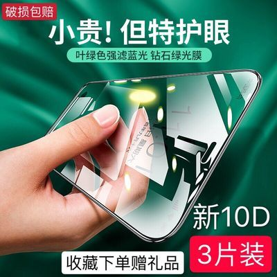 苹果12/12pro/12promax钢化膜iPhone11promax/xr/x全屏全包手机膜