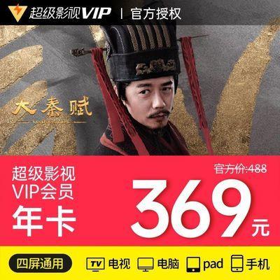【券后369】腾讯视频超级影视vip12个月云视听极光电视会员