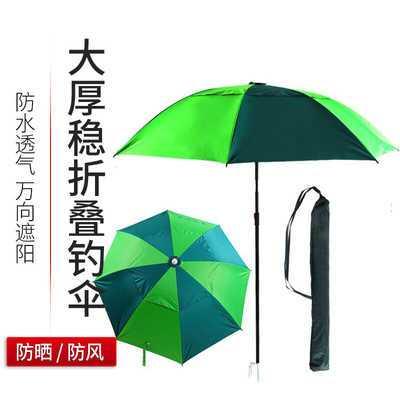 32861/钓鱼伞2米万向防晒伞黑胶防雨伞2.2米折叠垂钓伞遮阳伞防紫外线伞