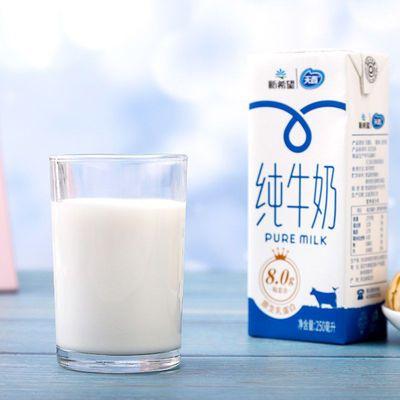 【高 原生蛋白】新希望天香纯牛奶高原学生儿童早餐奶250ml/盒