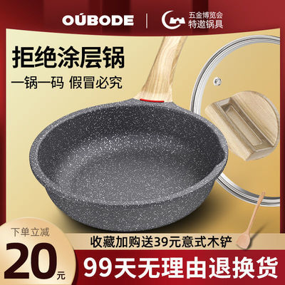 麦饭石平底锅不粘锅煎蛋烙饼燃气灶适家用电磁炉专用不沾牛排煎锅