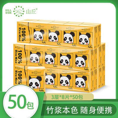 山丘 熊猫纸竹浆本色手帕纸小包批发面巾纸小包装不漂白50包一箱
