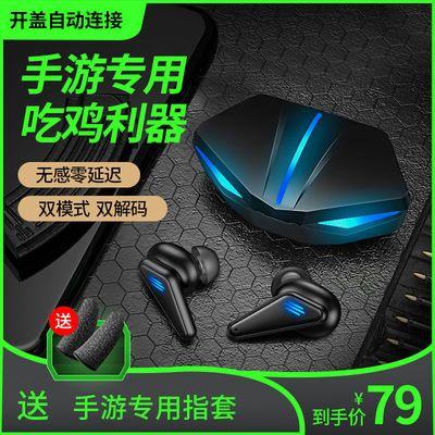 蓝牙耳机无线电竞耳机单双耳手游低延迟游戏专用耳机华为苹果通用