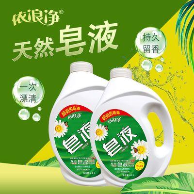 依浪净除菌除螨洗衣液持久留香浓缩去污天然皂液一箱特价厂家直销