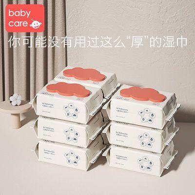BABYCARE湿巾婴儿 宝宝手口专用 加厚湿纸巾擦脸巾 湿巾大包带盖