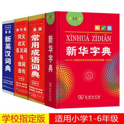 9975/新华字典12版正版最新版成语同义词反义词英汉字典词典小学生必备