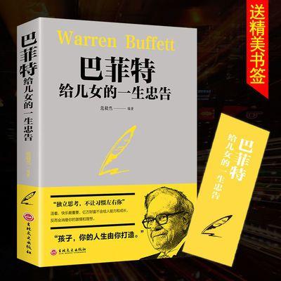 巴菲特给儿女一生的忠告家庭教育正版书抖音推荐励志成功畅销书