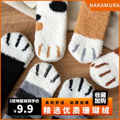 珊瑚绒地板袜子女中筒袜猫爪袜秋冬款加厚加绒保暖睡眠家居月子袜