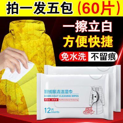 【一擦就干净】洗羽绒服清洗湿巾免洗清洁湿巾纸去污清家用干洗剂