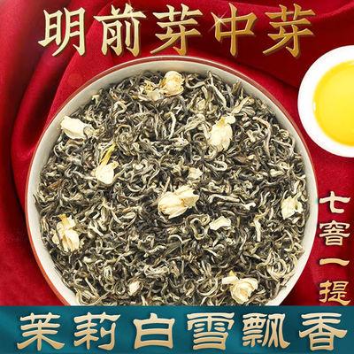 【特级一斤】茉莉花茶叶新茶特级浓香型广西茉莉白雪飘香花草茶叶