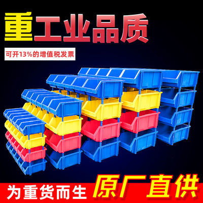 加厚斜口分类零件盒组合式物料盒元件盒塑料盒螺丝盒工具箱收纳盒