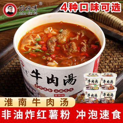 刁师傅淮南牛肉汤粉丝米线泡面方便速食整箱夜宵桶装食品包邮