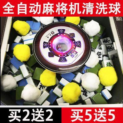 21765/麻将牌清洁清洗球麻将球清洗剂清洁剂洗清洁球洗牌球麻将机配件