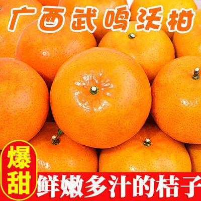 正宗广西武鸣沃柑橘子新鲜水果3/5/10斤柑当季桔子整箱包邮批发