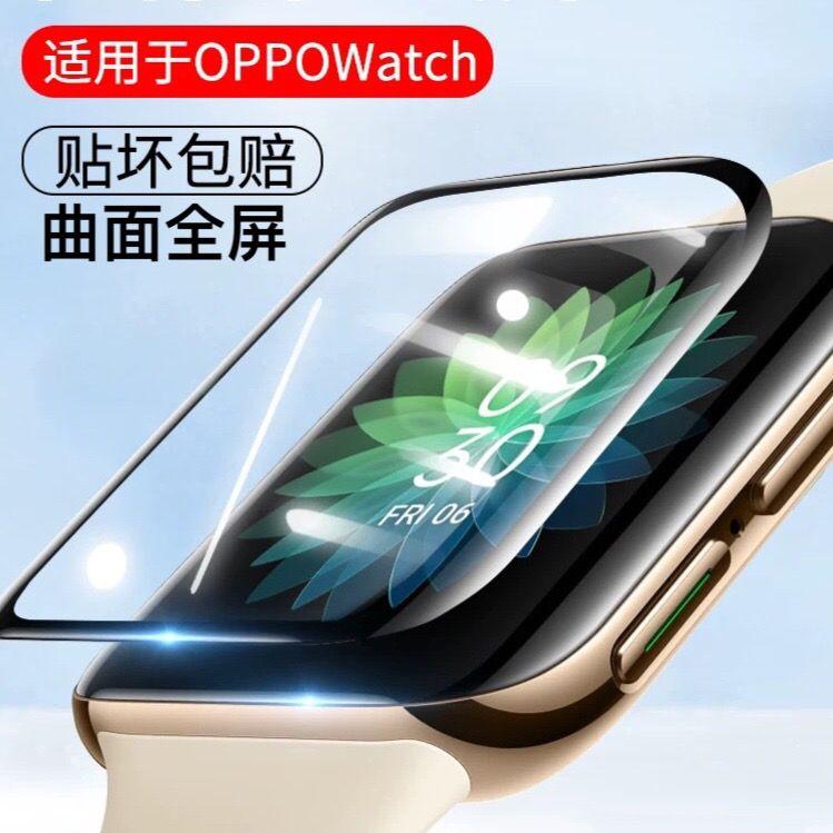 OPPOwatch钢化膜OPPO手表保护膜曲面全包边水凝41mm/46mm全屏贴膜