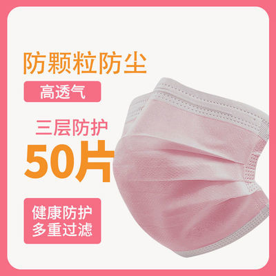 MolexKnight一次性防护口罩三层透气防尘男女成人款50片袋装