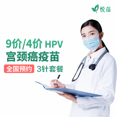 全国预约 9价hpv/4价hpv疫苗 hpv预约代订服务套餐 预防宫颈癌