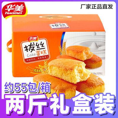 华美拔丝蛋糕1020g肉松面包早餐蛋糕糕点网红零食大礼包整箱批发