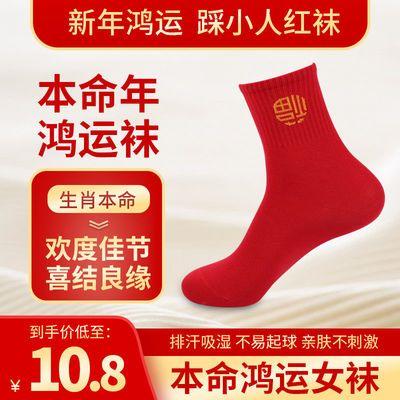 红袜子女新年本命年新款红袜子高品质精梳棉冬季棉袜踩小人福字袜