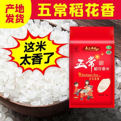 36739/东北五常稻花香米大米10斤20斤黑龙江长粒香米特价批发价5kg10kg